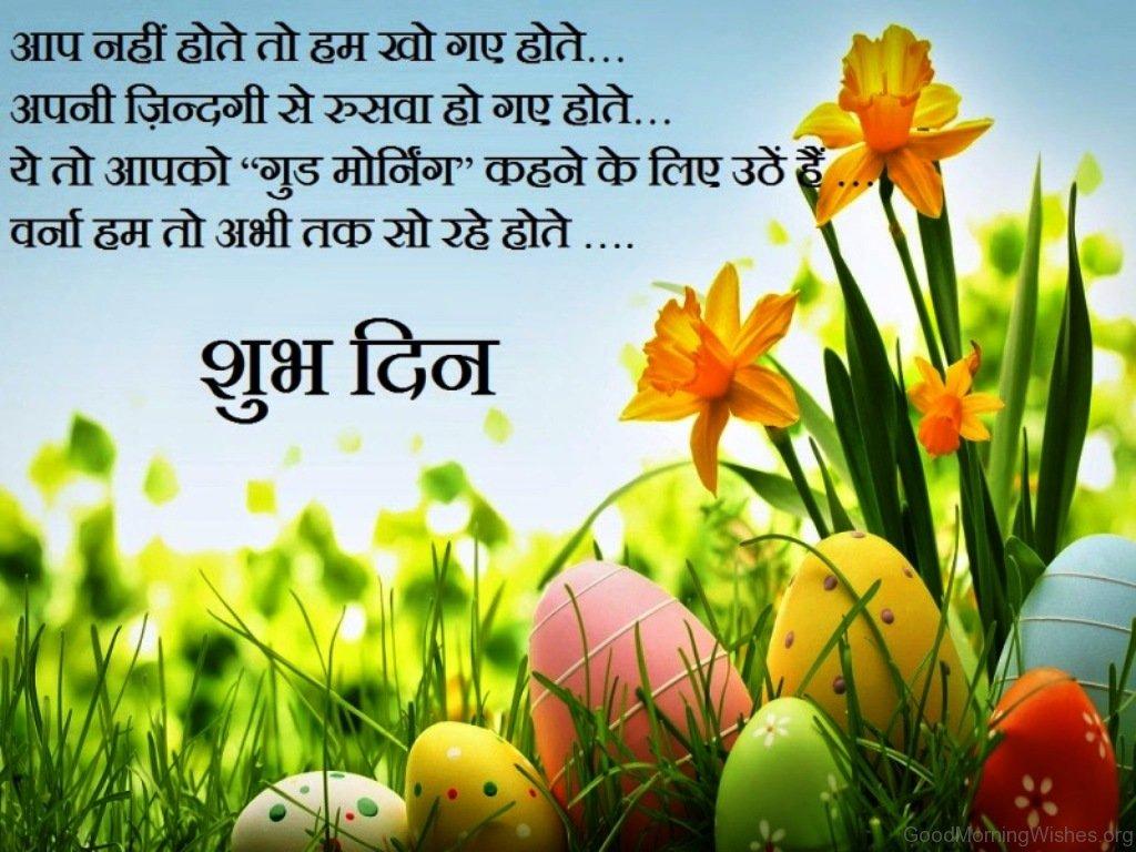25 hindi good morning sms aap nahi hote toh hum nahi hote kristyandbryce Choice Image