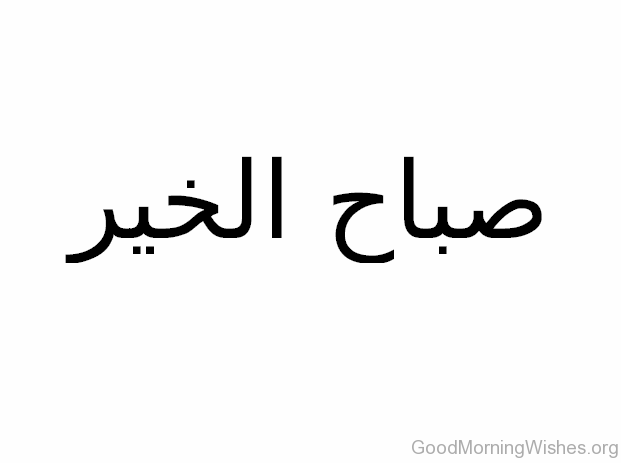 how to say good morning in arabic