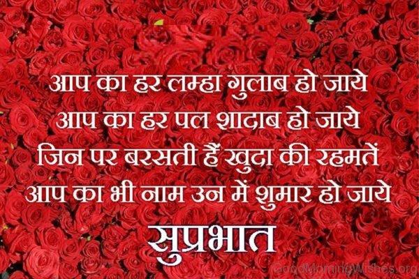 App Ka Har Lamha Gulab Ho Jye