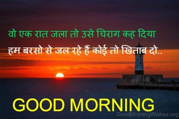 Bho Ek Raat Jala To Use Chirag Keh Diya