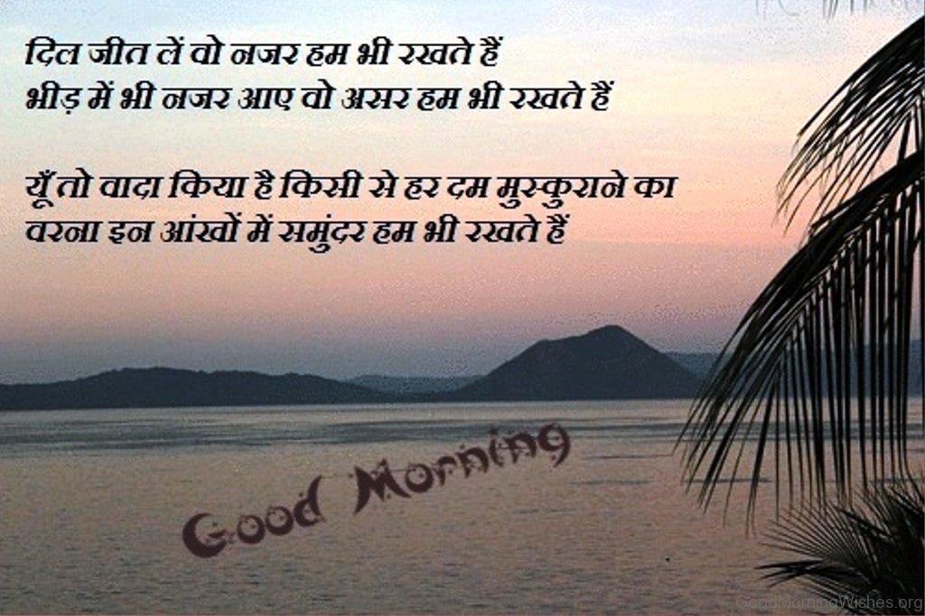 41 good morning wishes in hindi dil jeet lai bho najar hum bhi rakhte hai ccuart Image collections