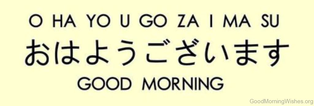 Hi Good Morning In German : Good morning wishes in japanese