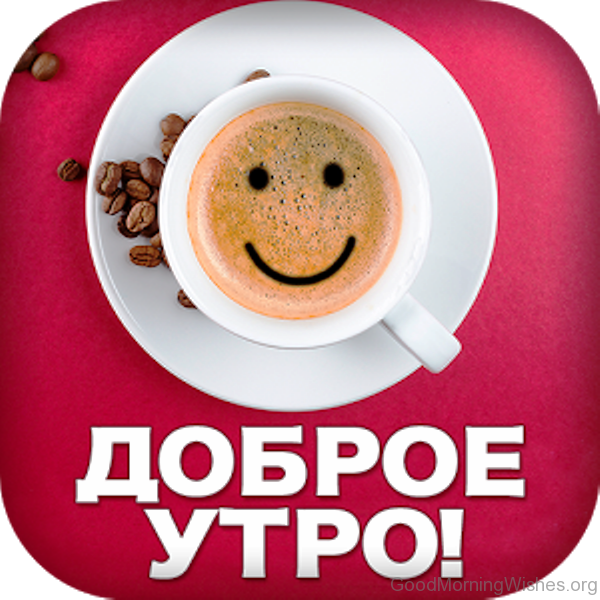 Good Morning Sunshine Russian : Good morning wishes in russian
