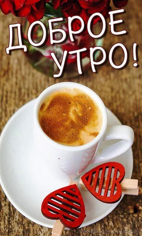 8 Good Morning Wishes In Russian