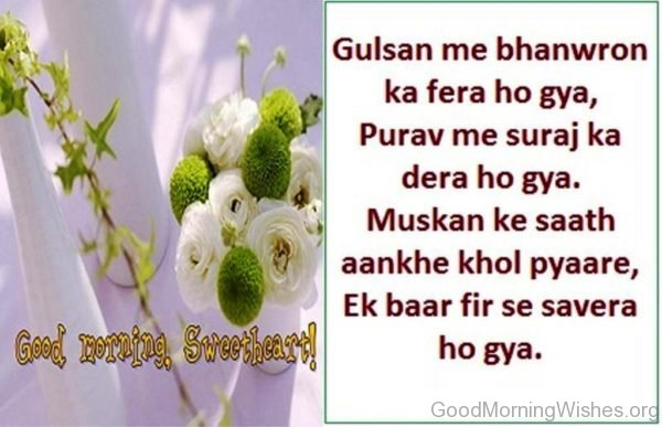 Gulsan Me Bhanwron Ka Fera Ho Gya