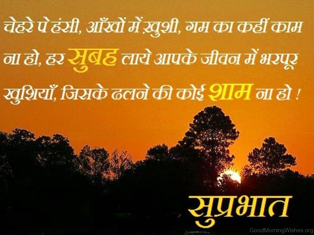 25 Hindi Good Morning SMS