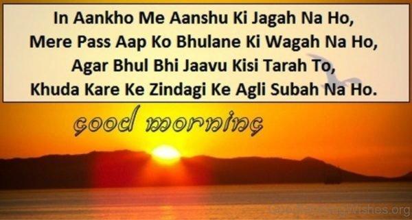 In Aankho Me Aanshu Ki Jagah Na Ho