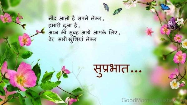 Nind Aati Hai Supne Lekar