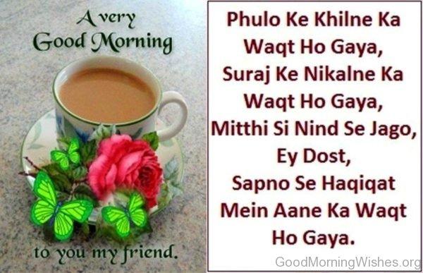 Pholo Ke Khilne Ka Waqt Ho Geya