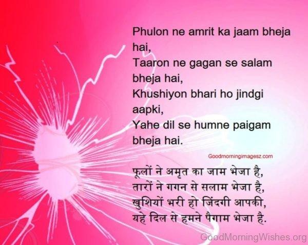Phulon Ne Amrit Ka Jaam Bheja Hai