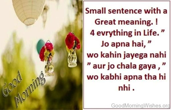 Small Sentence With A Great Meaning