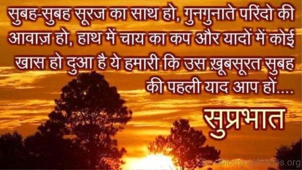 Subha Subha Suraj Ka Sath Ho