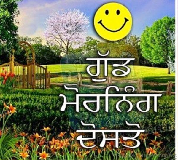 Good Morning Friends 9
