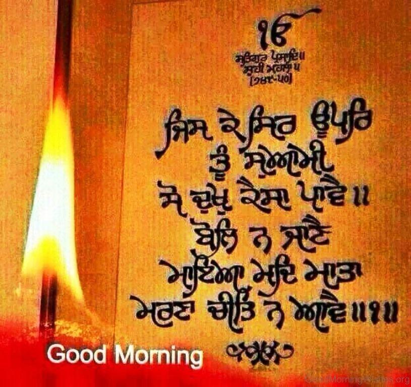 Good Morning Jaan Quotes: 23 Punjabi Good Morning Wishes