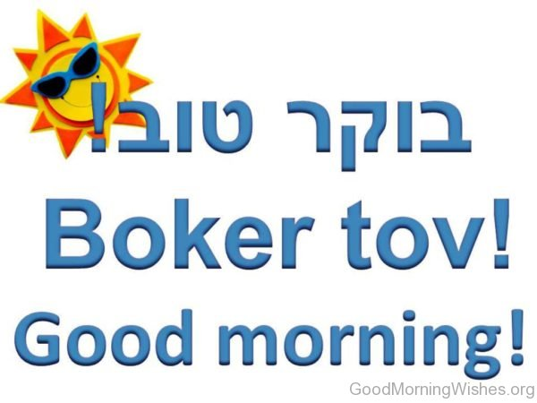 Good Morning In Hebrew