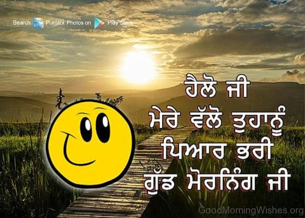 Hello Ji Mere Vallo Tuhanu Pyar Bhari Good Morning Ji