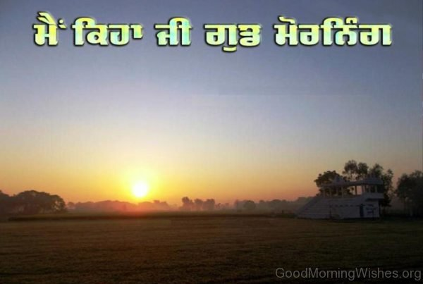 Mai Keha G Good Morning