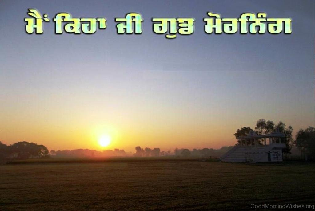 23 Punjabi Good Morning Wishes
