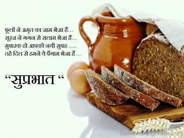 Phoolon Ne Amrit Ka Jaam Bheja Hai