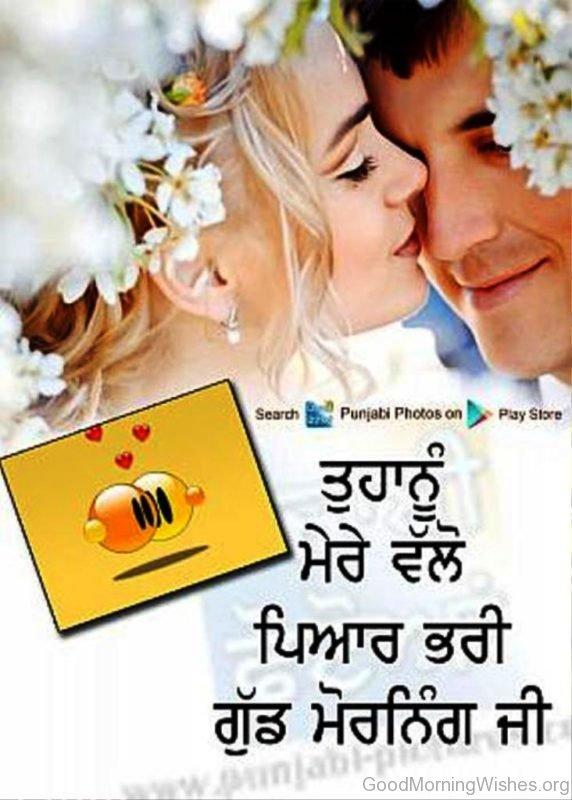Pyar Bhari Good Morning