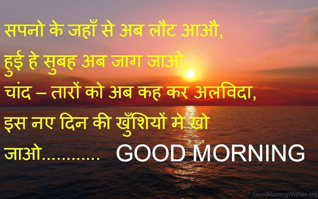 31 Good Morning Pictures In Hindi