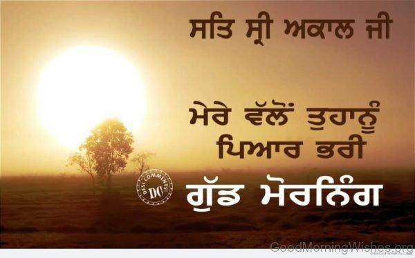 Sat Shri Alal