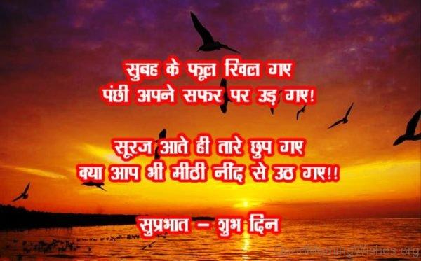 Suraj Aate He Tare Chuph Gaye