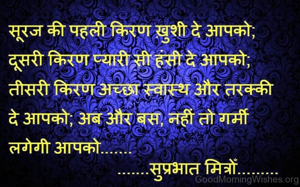 Suraj Ki Pheli Kiran Khusi De Aapko