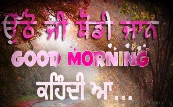 Thodi Jaan Good Morning Kahindi Aa